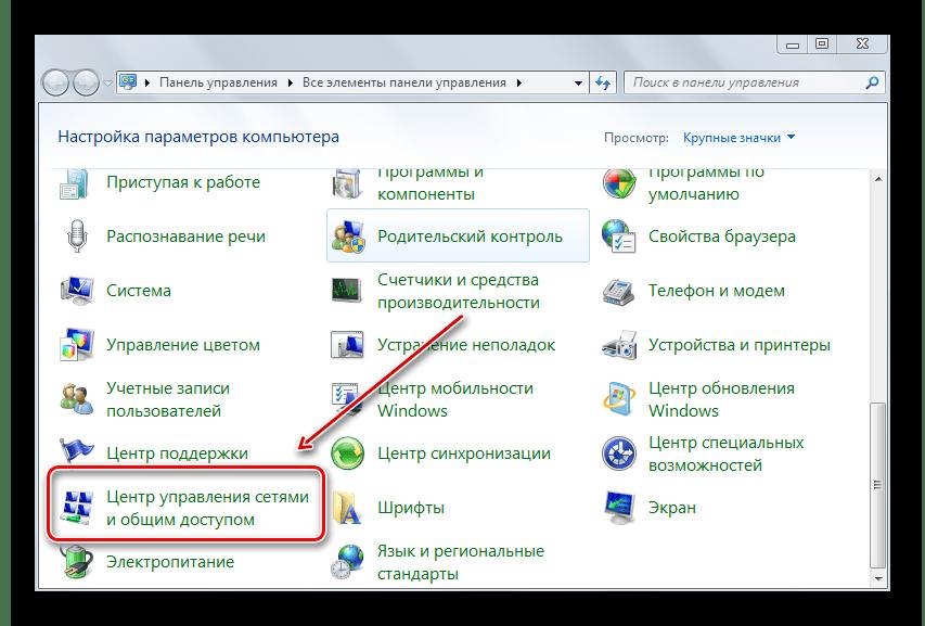Пункт Центр управления сетями и общим доступом в Панели управления в Виндовс 7
