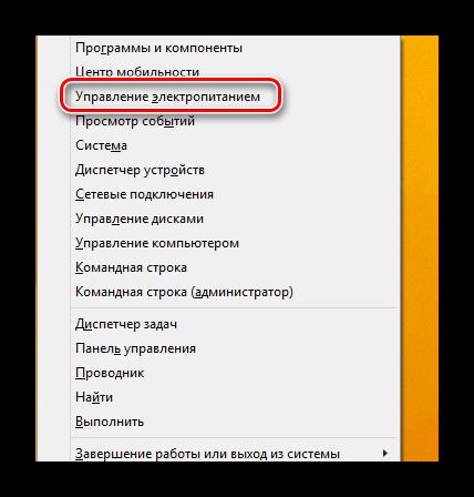 Пункт Управление электропитанием в меню Виндовс 8