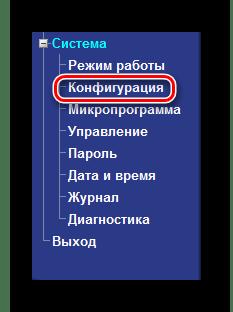 Пункт меню Конфигурация раздела Система веб-интерфейса маршрутизатора