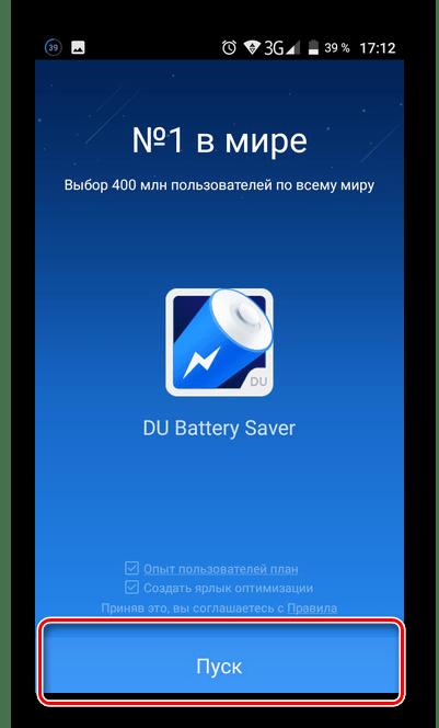 Пуск в battery saver