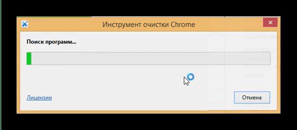 Работа Инструмента очистки Chrome для решения проблемы с chrome_elf