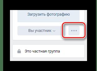 Раскрытие главного меню сообщества в социальной сети ВКонтакте