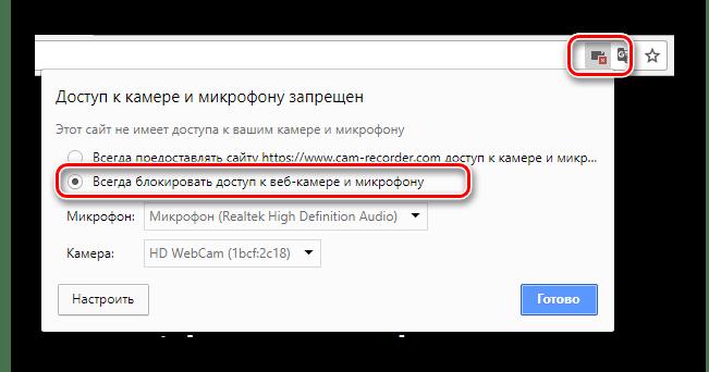 Раскрытие меню разрешения использования веб-камеры в интернет обозревателе