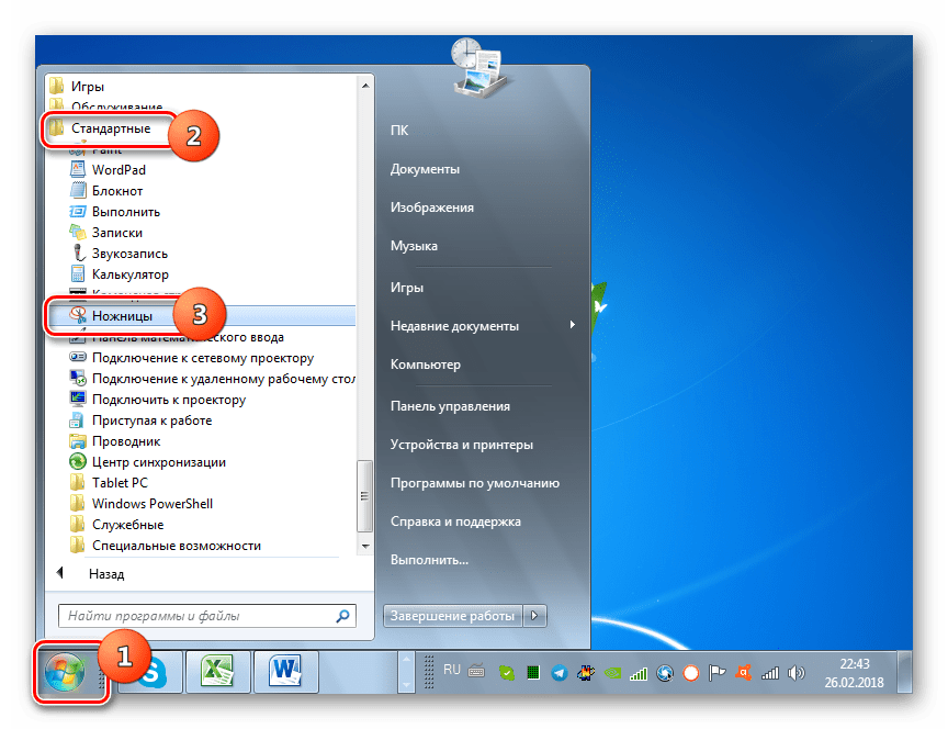 Расположение утилиты Ножницы в меню Пуск в папке Стандартные в Windows 7