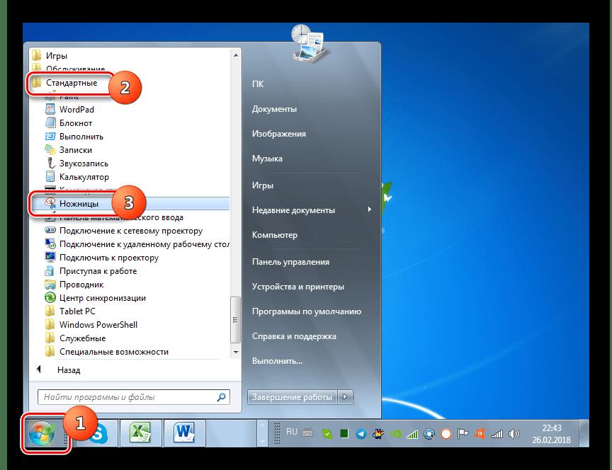 Расположение утилиты Ножницы в меню Пуск в папке Стандартные в Windows 7