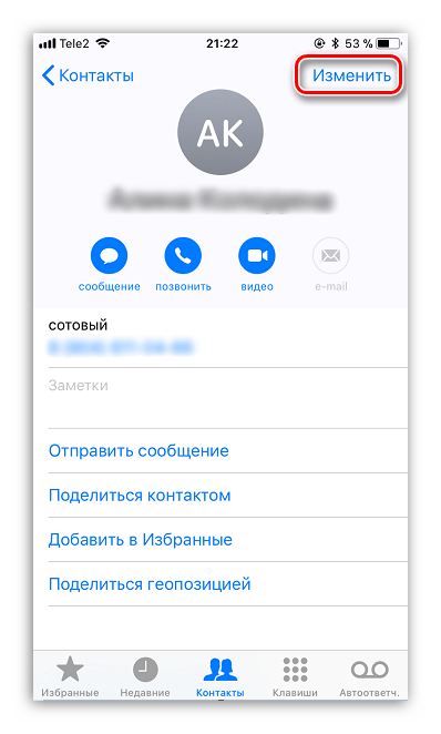 Редактирование контакта на iPhone