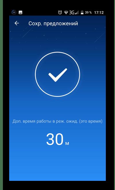 Результат выполнения работы в battery saver