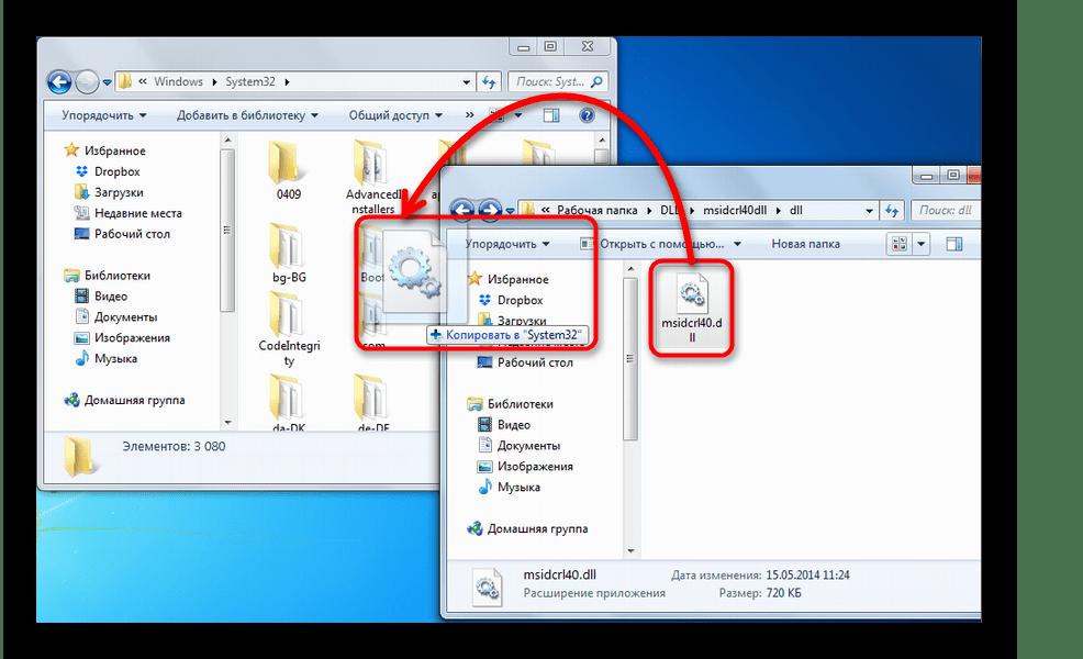 Самостоятельная установка msidcrl40.dll в System32