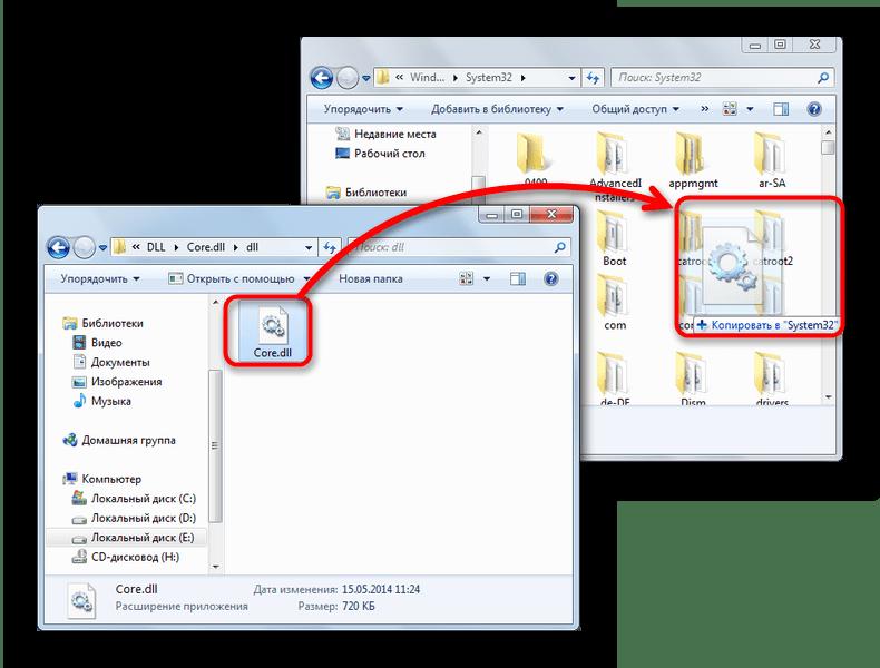 Самостоятельное перемещение core.dll в системную директорию