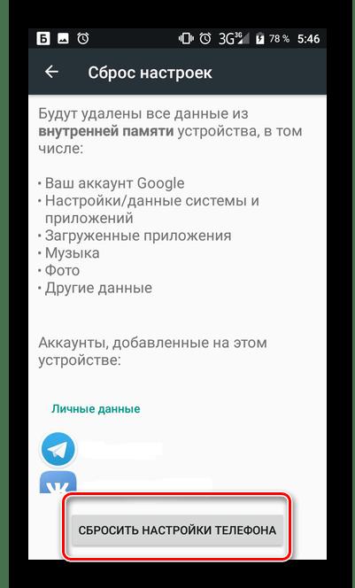Сброс настроек Андроид