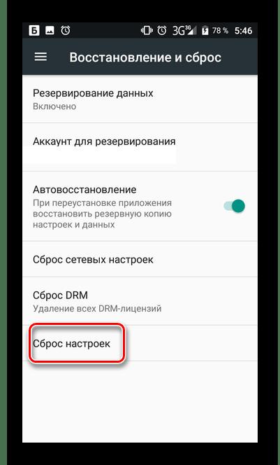 Сброс настроек Андроид2