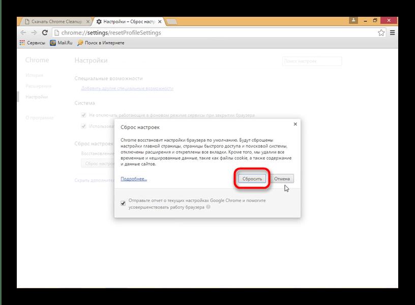 Сброс настроек браузера Инструментом очистки Chrome для решения проблем с с chrome_elf.dll