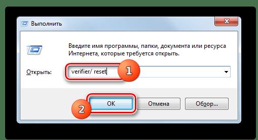 Сброс параметров проверки драйверов к значениям по умолчанию путем ввода команды в окно Выполнить в Windows 7