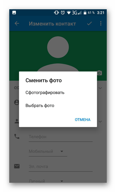 Сфотографировать или выбрать из галереи фото для контакта Андроид
