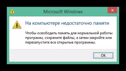 Системное сообщение о недостатке памяти на компьютере в Windows