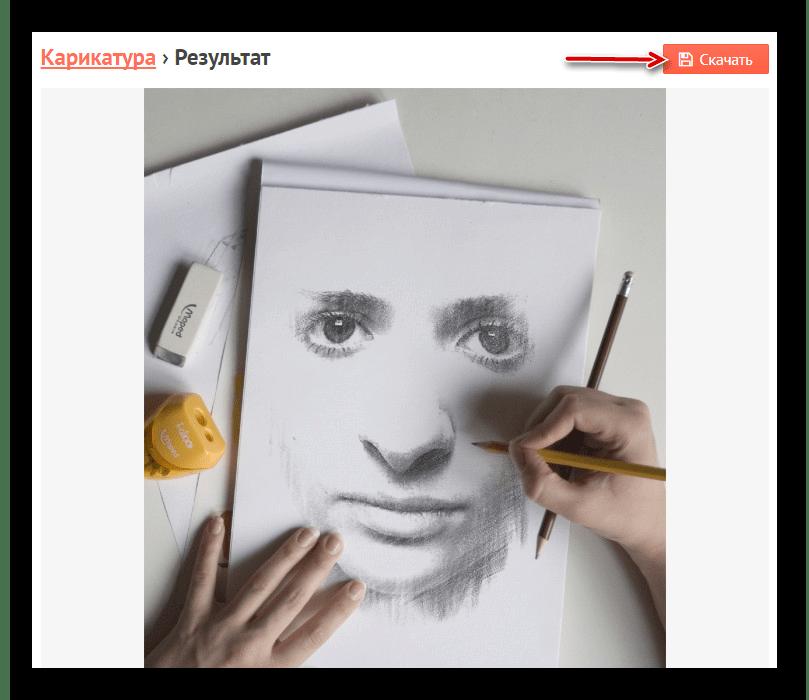 Скачиваем готовую картинку из онлайн-сервиса ФотоФания