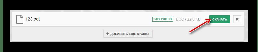 Скачивание преобразованного документа с серверов Convertio