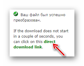 Скачивание преоразованного документа с OnlineConverter