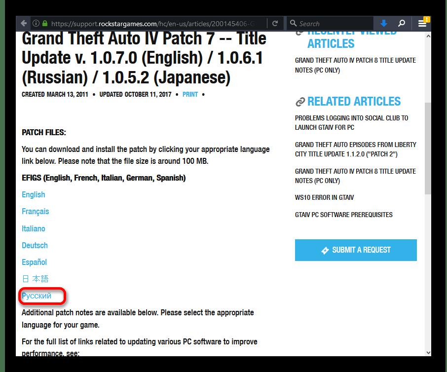 Скачивание требуемого патча с официального сайта производителя игры ГТА 4 для решения проблемы вылета в Виндовс 10