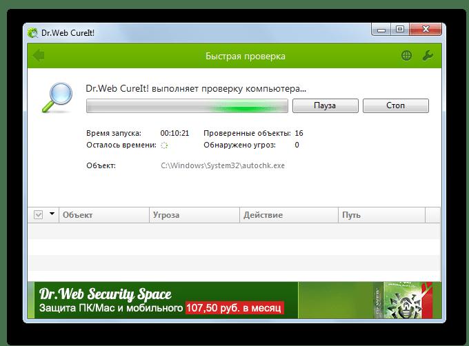 Сканирование системы на предмет наличия вирусов антивирусной утилитой Dr.Web CureIt в Windows 7