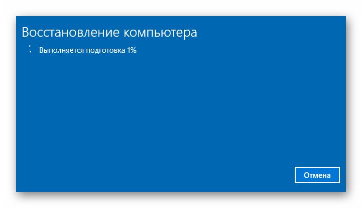 Следующий этап подготовки к восстановлению Windows 10