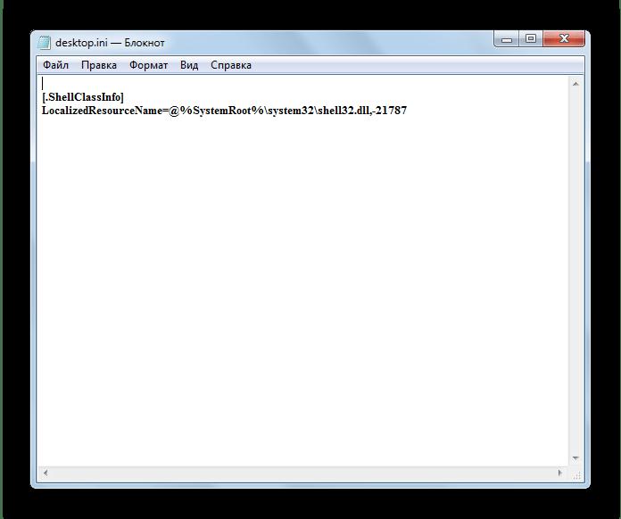 Содержимое desktop-ini в Блокноте