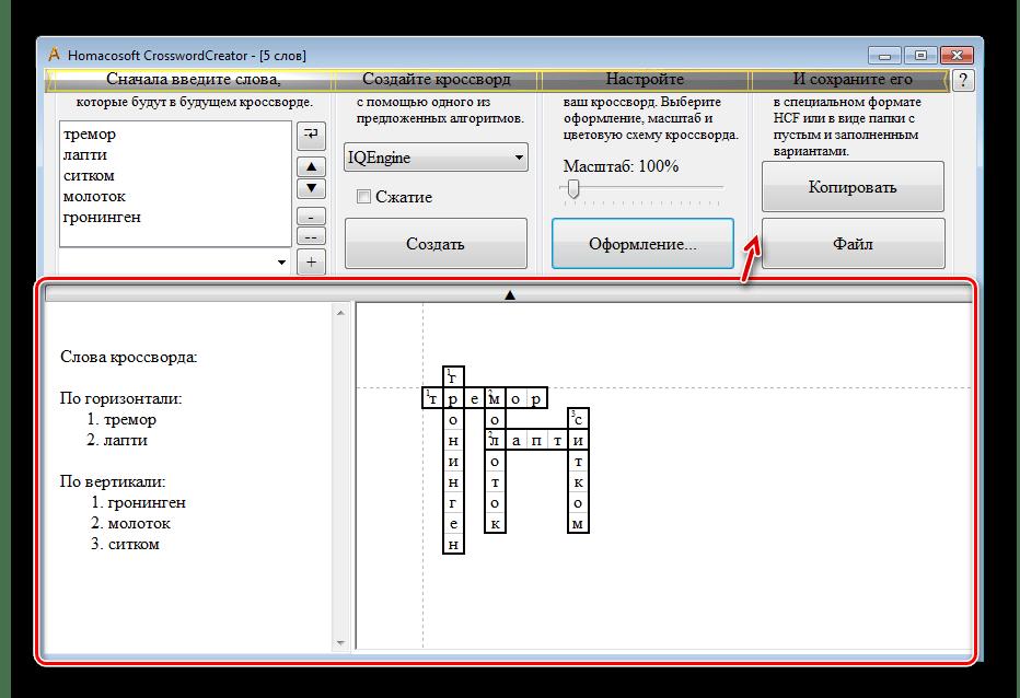 Сохранение готового кроссворда CrosswordCreator