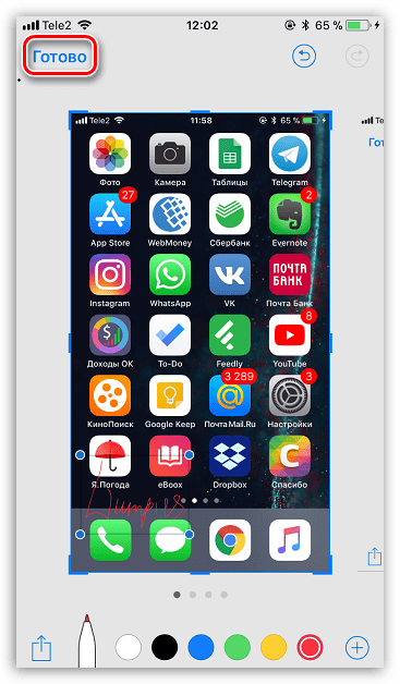 Сохранение отредактированного скриншота на iPhone