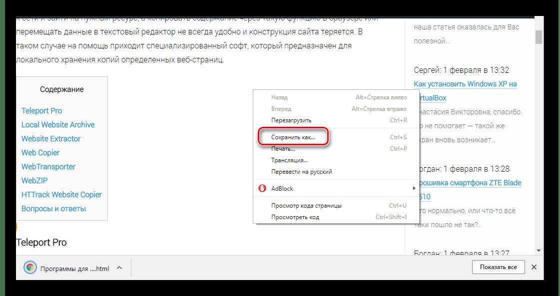 Сохранение страницы на компьютере