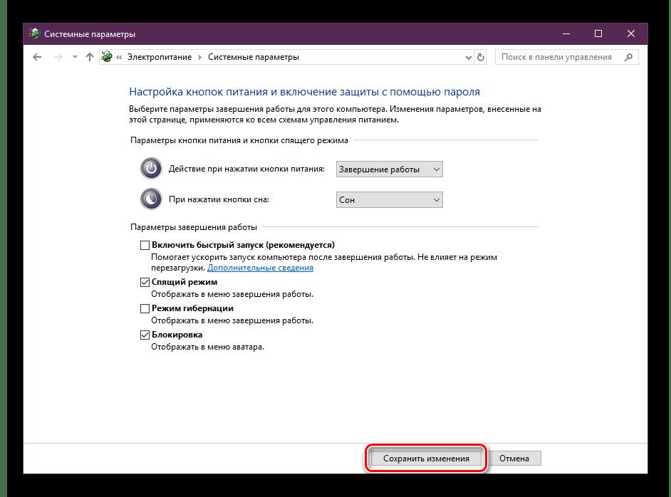 Сохранить изменения электропитания Windows 10