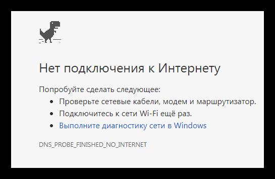 Сообщение браузера о невозможности подключения к интернету