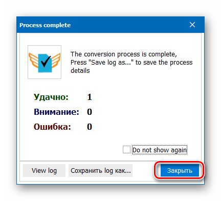 Сообщение о завершении конвертации файла в Total Image Converter