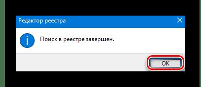 Сообщение об окончании поиска файлов в реестре на Windows 10