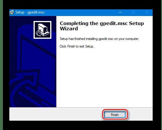 Сообщение об успешной установке gpedit в Windows 10