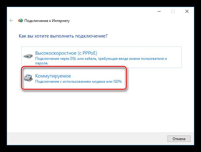Создание коммутируемого подключения к интернету в Windows 10