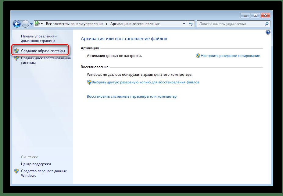 Создание нового образа Windows 7