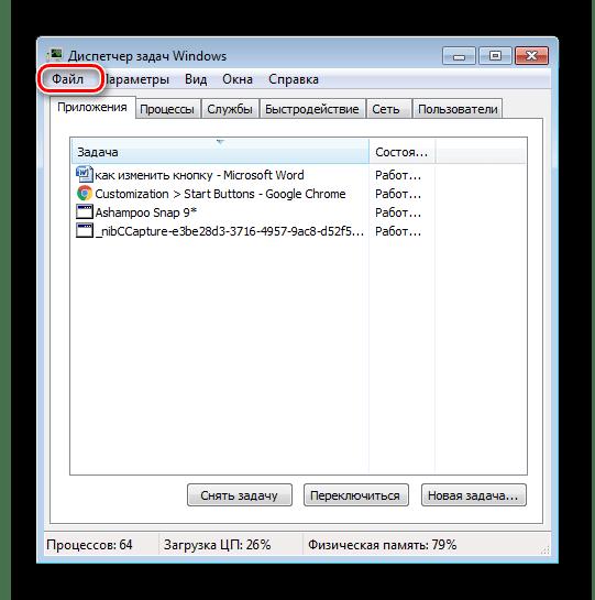 Создание новой задачи в диспетчере задач Windows 7