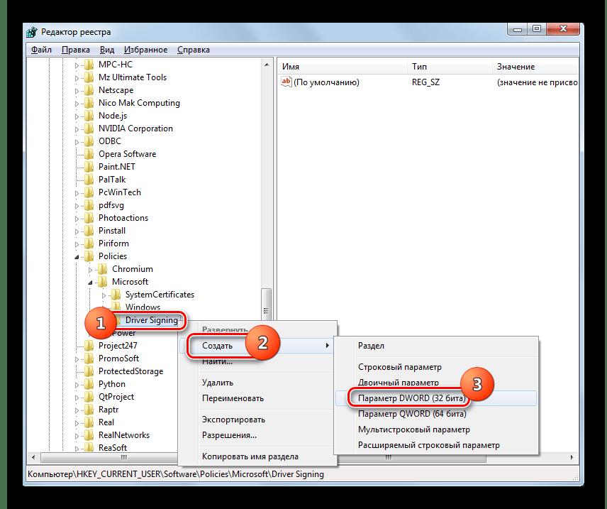Создание параметра DWORD 32 bit в разделе Driver Signing через контекстное меню в окне редактора системного реестра в Windows 7
