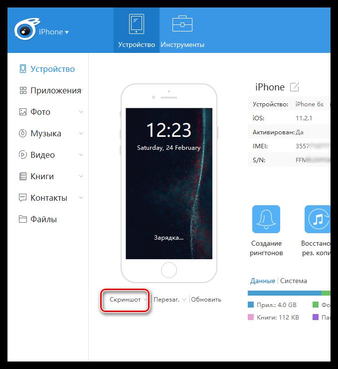 Создание скриншота через iTools