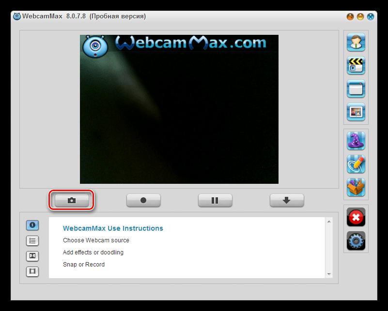 Создание снимка в программе WebcamMax