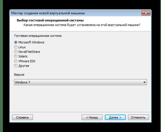 Создание виртуальной машины в VMware Workstation