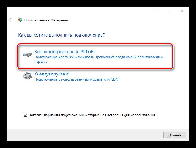 Создание высокоскоростного PPPOE подключения к интернету в Windows 10