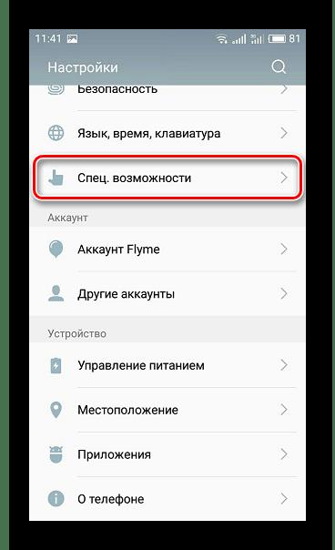 Спец. возможности Android