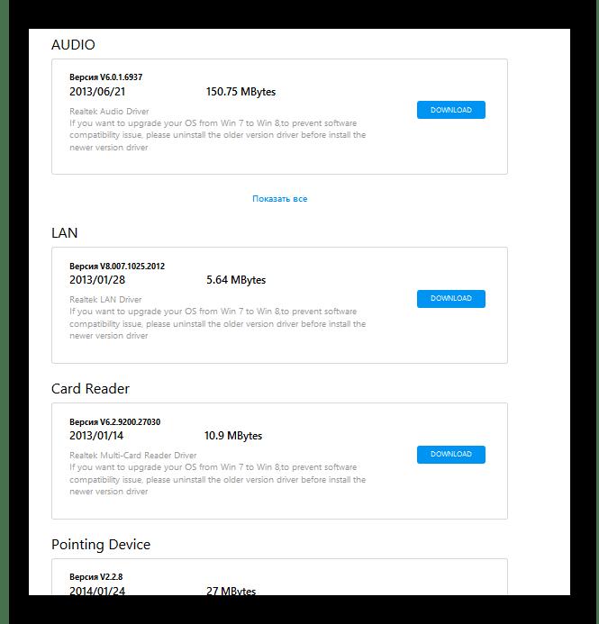 Список драйверов для различных устройств для ноутбука X550cc на официальном сайте Асус