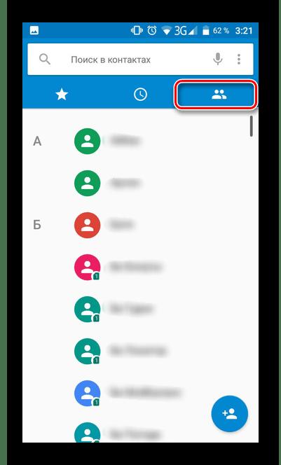 Список контактов Android