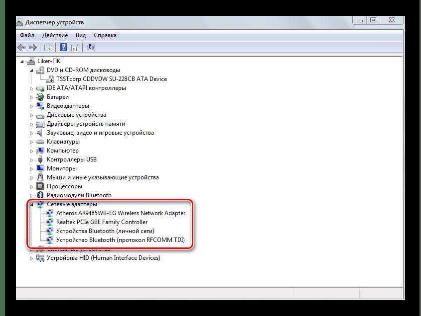 Список сетевых устройств в Диспетчере устройств в Виндовс 7