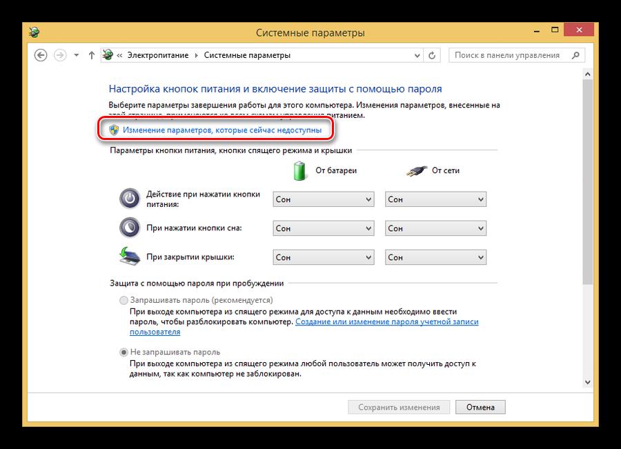 Ссылка Изменение параметров электропитания недоступных в настойщий момент в Виндовс 8