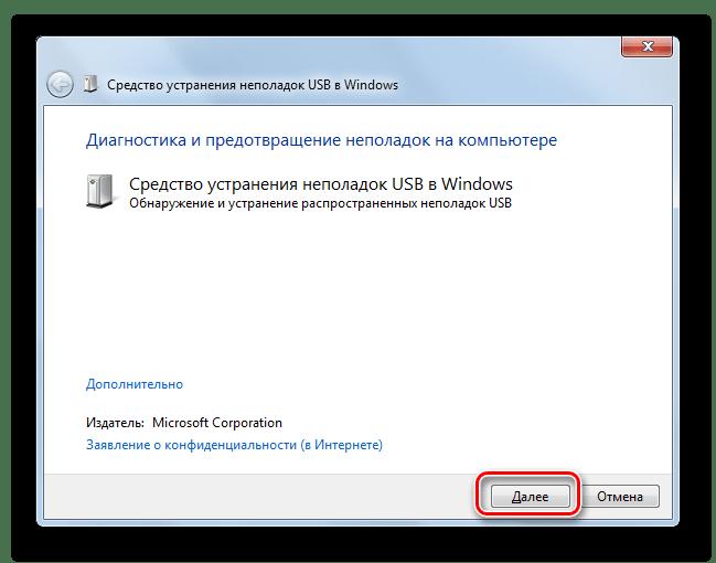 Стартовое окно средства устранения неполадок USB в Windows 7