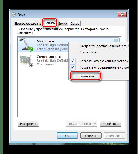 Свойства микрофона Windows 7