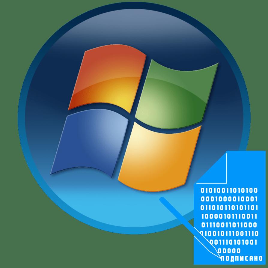 Цифровая подпись в Windows 7